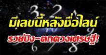 เสริมดวงวันที่ 8 เดือน 8 ปี 18 มีเลขนี้หลังชื่อไลน์ รวยปัง-ตกดวงเศรษฐี