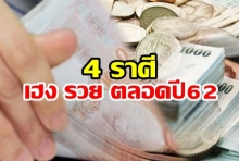 ดวง 4 ราศี เฮงยาวตลอดปี62 จะรวยเงินล้าน-รับทรัพย์เงินทะลัก ปลดหนี้-ตั้งตัวได้!